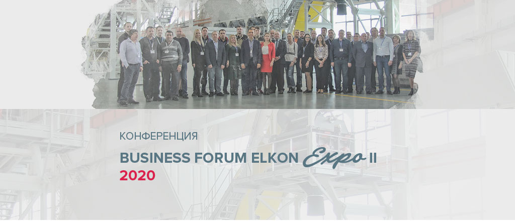Business forum elkon expo 2020_ новость.jpg